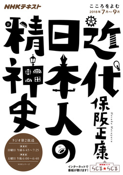 NHK こころをよむ 近代日本人の精神史2018年7月~9月-電子書籍