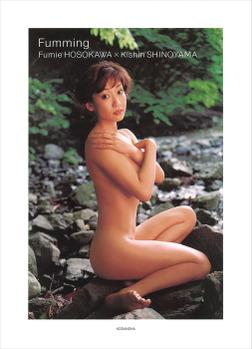 【電子版だけの特典カット10点つき!】細川ふみえ Fumming-電子書籍