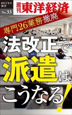 法改正で派遣はこうなる!―週刊東洋経済eビジネス新書No.33-電子書籍