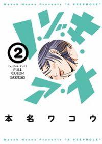 ノ・ゾ・キ・ア・ナ フルカラー(2)