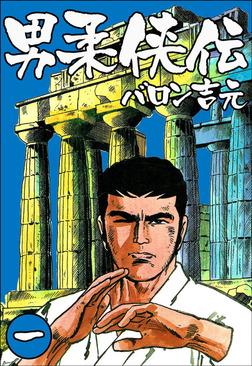 男柔侠伝1-電子書籍