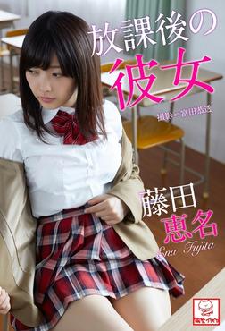 放課後の彼女 藤田恵名※直筆サインコメント付き-電子書籍
