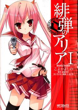 緋弾のアリア I-電子書籍