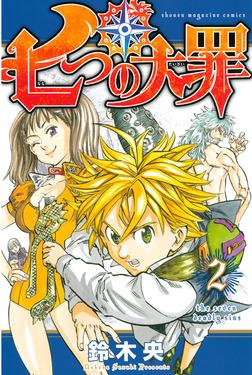 七つの大罪(2)-電子書籍
