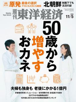 週刊東洋経済 2016年11月5日号-電子書籍