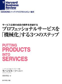 プロフェッショナルサービスを「機械化」する3つのステップ-電子書籍
