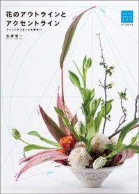 花のアウトラインとアクセントライン