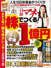 日経マネー 2018年 1月号 [雑誌]