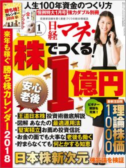 日経マネー 2018年 1月号 [雑誌]-電子書籍