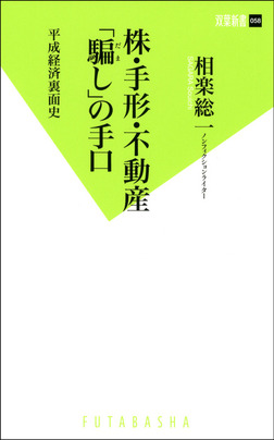 株・手形・不動産「騙し」の手口-電子書籍