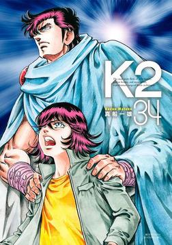 K2(34)-電子書籍