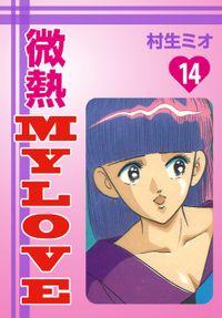 微熱MyLove(14)