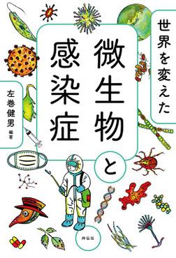 世界を変えた微生物と感染症-電子書籍