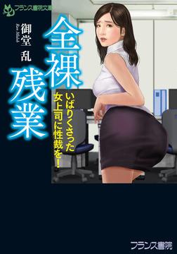 全裸残業 いばりくさった女上司に性裁を!-電子書籍