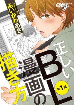 正しいBL漫画の描き方 第1話-電子書籍