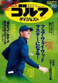 週刊ゴルフダイジェスト 2020/3/10号