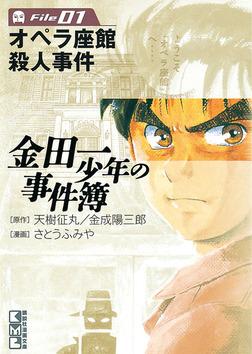 金田一少年の事件簿 File(1)-電子書籍