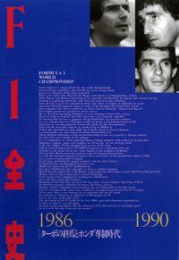 F1全史 第1集 1986-1990