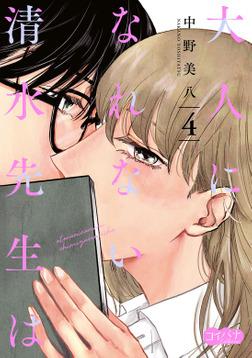 大人になれない清水先生は 4-電子書籍