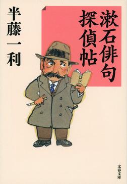 漱石俳句探偵帖-電子書籍
