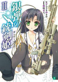 銀弾の銃剣姫(ガンソーディア) II