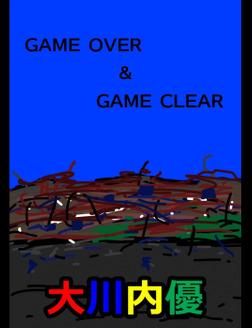 絵本「GAME OVER&GAME CLEAR」-電子書籍