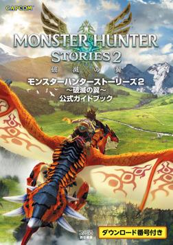 モンスターハンターストーリーズ2 ~破滅の翼~ 公式ガイドブック【ダウンロード番号付き】-電子書籍