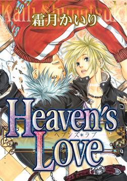 Heaven's Love-電子書籍