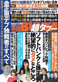 実話BUNKA超タブー vol.26【電子普及版】