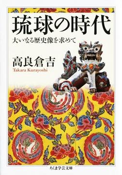 琉球の時代 ――大いなる歴史像を求めて-電子書籍