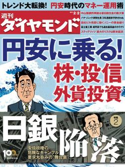週刊ダイヤモンド 13年2月2日号-電子書籍