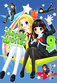 Happy World! 9巻