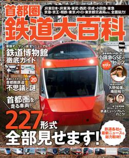 首都圏鉄道大百科-電子書籍