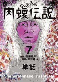 闇金ウシジマくん外伝 肉蝮伝説【単話】(7)