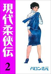 現代柔侠伝(2)