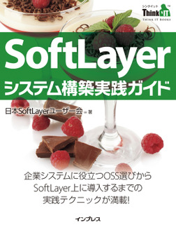 SoftLayerシステム構築実践ガイド-電子書籍