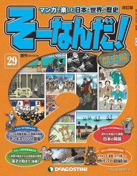 マンガで楽しむ日本と世界の歴史 そーなんだ! 29