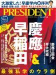 最強私学のウラ側 慶應&早稲田(プレジデント 2020年 4/17号)