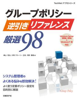 グループポリシー逆引きリファレンス厳選98 Windows Server 2008~2016&Windows 7~10対応-電子書籍