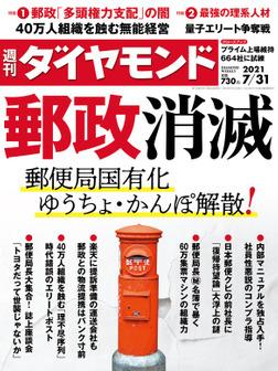 週刊ダイヤモンド 21年7月31日号-電子書籍