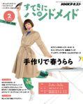 NHK すてきにハンドメイド 2020年2月号