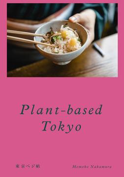 Plant-based Tokyo 東京ベジ帖-電子書籍