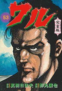 ワル【完全版】 53