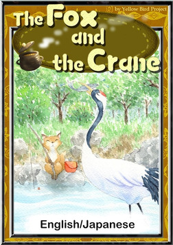 The Fox and the Crane 【English/Japanese versions】-電子書籍
