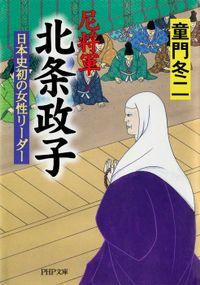 尼将軍 北条政子 日本史初の女性リーダー