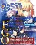 週刊ファミ通 2020年8月13日号【BOOK☆WALKER】