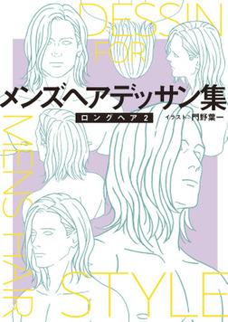 メンズヘアデッサン集(16)「ロングヘア2」-電子書籍