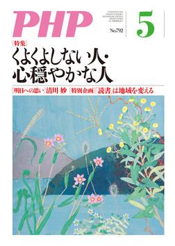 月刊誌PHP 2014年5月号-電子書籍