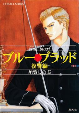ブルー・ブラッド 復讐編-電子書籍