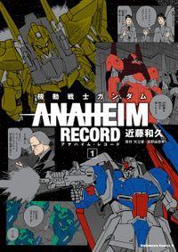 機動戦士ガンダム ANAHEIM RECORD(1)